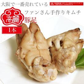 豚足[1本]【真空パック】プリプリのコラーゲンたっぷりな豚足を1っポンそのまま真空パックにしてお届けします。当店の自家製味噌などとあわせてお召し上がりください【冷蔵】