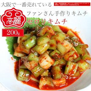 セロリキムチ【200g】ヤンニョンで漬けたセロリはシャキシャキとサラダ感覚でお召し上がり下さい【冷蔵】