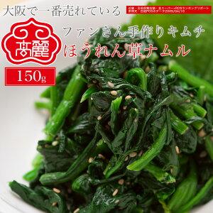 ほうれん草ナムル【150g】【冷蔵】