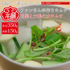 白菜と大根の水キムチ【水分350g・本体150g】植物性の乳酸菌が取れる発酵食品。白菜、大根、人参、胡瓜、リンゴ、セリが入ったヘルシーなお漬物です。具材だけでなく、熟成したスープも美味しく味わって下さい。冷麺のスープに入れても美味しいよ【冷蔵】