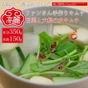 白菜と大根の水キムチ【水分350g・本体150g】植物性の乳酸菌が取れる発酵食品。白菜、大根、人参、胡瓜、リンゴ、セリが入ったヘルシーなお漬物です。具材だけでなく、熟成したスープも