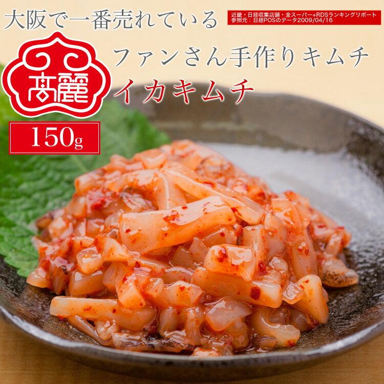 イカキムチ【150グラム】剣先イカを塩漬けにし、自家製薬念(ヤンニョン)を加えてキムチにしています♪