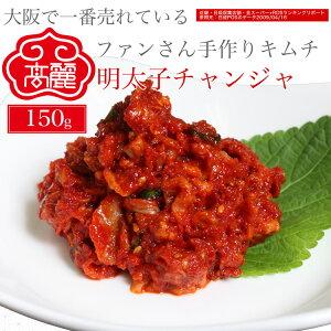 明太子チャンジャ【150グラム】ご飯のおかずでも、お酒のアテでもいける一品【冷蔵】