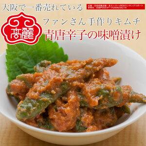 青唐味噌漬け【350g】韓国産の新鮮な青唐辛子を、兵庫県産の豆味噌に漬けています。 青唐辛子の辛みが豆味噌の中で和らぎ、独特の旨みを生み出しています【冷蔵】