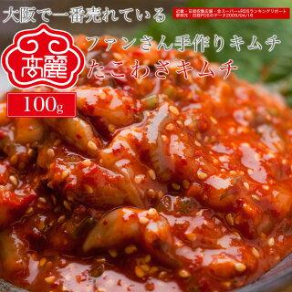 ファンさんの手作りキムチ♪ホタテキムチ(130g)★北海道産の生食用のホタテを海鮮によくあうヤンニョンに漬込んだ