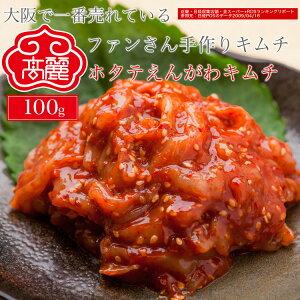 ホタテのえんがわキムチ100g ほたてのエンガワ【冷蔵】