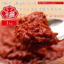 テーブルヤンニョンジャン(薬味用)1kg キムチ調味料(ヤンニョン)とジャン(醤油)から成る薬味醤油ダレです【常…