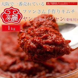 テーブルヤンニョンジャン(薬味用)1kg キムチ調味料(ヤンニョン)とジャン(醤油)から成る薬味醤油ダレです【常温】
