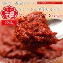 テーブルヤンニョンジャン(薬味用)180g キムチ調味料(ヤンニョン)とジャン(醤油)から成る薬味醤油ダレです。