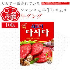 牛ダシダ100g 韓国の家庭の約8割が使用している調味料で、 牛肉、たまねぎ、にんにく、ペッパーなど、素材の美味しさがギュッと溶け込んでいます【常温】