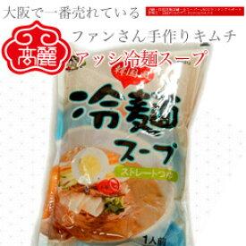 アッシ冷麺スープ(ストレート)牛肉エキスと大根エキスを使ったあっさり味のスープです【常温】