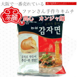 農心 カンジャ麺(じゃがいもラーメン)麺にジャガイモでん粉やジャガイモ粉末を50%以上使用したもちもちとした麺の食感が絶品です。【常温】
