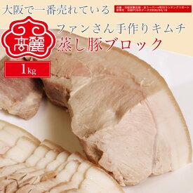 【カルビ肉使用】蒸し豚ブロック(1kg)脂部分の多いアバラまわりの肉の部位です。脂身が多くなりますが、口当たりがやわらかく、脂部分も好きな方にオススメです。【冷蔵】