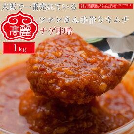 チゲ味噌1kg 豆味噌をベースにして、唐辛子・生姜・ニンニク・特製ダシ等を、あわせて仕込んだ自家製の調味みそです。豆味噌の風味に、甘味・辛味・コクが調和した美味しさ溢れる、自慢の一品です【冷蔵】
