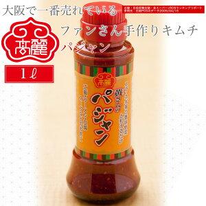 パジャン1リットル 韓国の家庭料理では良く活用されている「薬味のタレ」ドレッシングです【冷蔵】