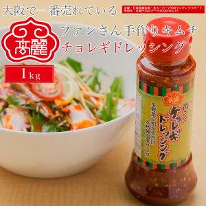 チョレギドレッシング1kg 野菜にかけて食べる濃度のある甘辛いドレッシングです。キャベツなどと一緒にどうぞ【冷蔵】