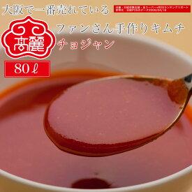 チョジャン1リットル コチュジャン(唐辛子味噌)に、チョ(酢)を加えて作ります。 甘辛い風味と、酢の酸味が特長【冷蔵】