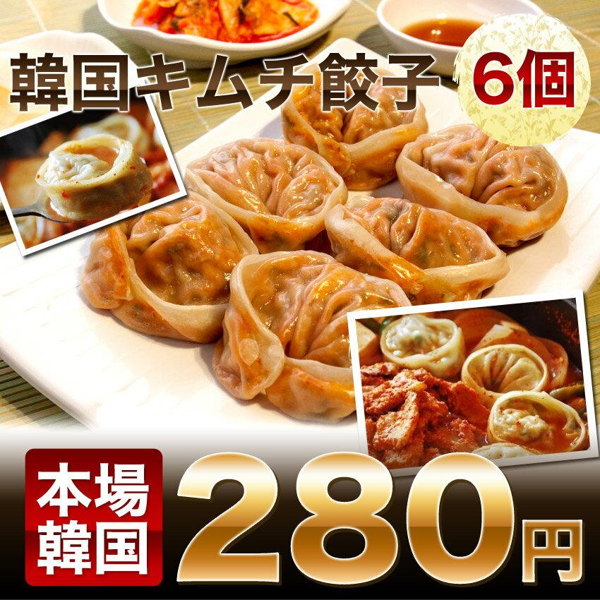 韓国風の形が可愛い本格キムチ餃子です。焼き餃子、水餃子、お鍋に入れるなど様々なお召し上がり方で楽しめます。韓国キムチ餃子6個セット★