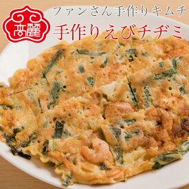 エビチヂミ【1枚】1枚1枚を丁寧に焼き上げた韓国のお好み焼きであるチヂミです。香ばしい海老が入っており、そのままでもポン酢を付けてでも美味しくお召し上がりいただけます【冷凍】