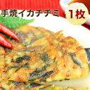 1枚1枚を丁寧に焼いています★手焼イカチヂミ★1枚1枚を丁寧に手焼きで作る愛情たっぷりの韓国チヂミです。プリプリのイカと生地の旨みをお楽しみください。