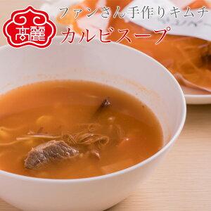 牛カルビスープ【韓国スープ1袋500g】牛カルビのうまみがたっぷり入った醤油とにんにくで味付けされたスタミナ満点のスープです。【ユッケジャン/テール/コムタン/シレギ/ホルモン/カルビ