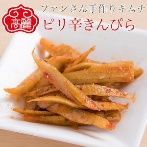 ピリ辛きんぴらごぼうの炒めもの【100g】韓国風のタレで甘辛く味付けしたきんぴらごぼうです。お夜食の一品にぜひ追加してください【冷蔵】