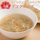 プゴクスープ【韓国スープ1袋500g】牛ベースのスープに干し鱈ともやしを入れて煮込み、旨みが溶け込んだ韓国のスープ…
