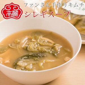 シレギスープ【韓国スープ1袋500g】シレギとは白菜を漬けるときに、その株から外れてバラバラになった状態の白菜の葉を言います。その葉を豆味噌で味付けしたスープです。【ユッケジャ