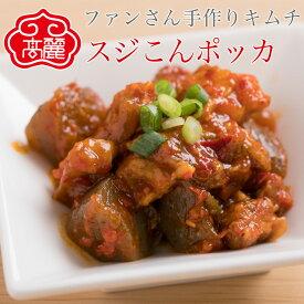 牛スジポッカ。スジこんポッカ(牛すじとこんにゃくの炒め物)【100g】やわらかい牛スジとこんにゃくを韓国の甘辛いタレで炒めた一品。ご飯にもビールにも合う美味しい惣菜です【冷蔵】