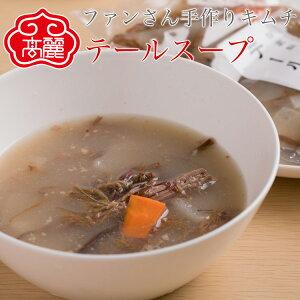 テールスープ【韓国スープ1袋500g】牛テールをことこと煮込んで作るさっぱりしながらも贅沢な母の味のスープです。塩コショウで味を調整してお召し上がりください。【ユッケジャン/テー