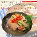 大根・胡瓜・パプリカの甘酢キムチ【300g】大根と胡瓜、パプリカをスライスし、甘酢風味に漬けた爽やかな口あたりのキ…