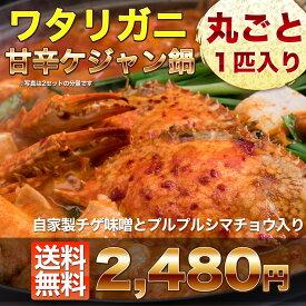 【送料無料】ワタリガニを丸ごと一匹使用した韓国鍋。キャベツキムチ入り。ケジャン鍋約2〜3人前。複数購入だとさらにお得。カニエキスが染み出てスープが美味しい!鶏肉や豚肉、野菜と一緒にお召し上がりください!【もつ鍋/モツ鍋/もつなべ/カニ/蟹】【冷凍】【送料無料】