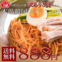 ビビン冷麺5食セット【メール便】【送料無料】【888円ポッキリ】当店1番人気の冷麺から新商品が登場。甘辛いビビンバ…