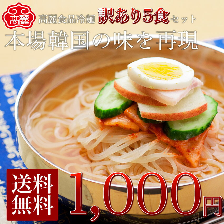 当店1番人気の冷麺【送料無料】韓国冷麺5食セットが1000円!楽天ランキング1位獲得!韓国レストランが使用する麺とスープ。包装が業務用透明の簡易袋のため訳あり商品となります。冷麺の味は正規品と同じです。【メール便】
