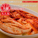 国産白菜本漬けキムチ【400グラム】キムチ調味料(ヤンニョン)の味が十二分に染み込んだ味わい深いワンランク上の逸…