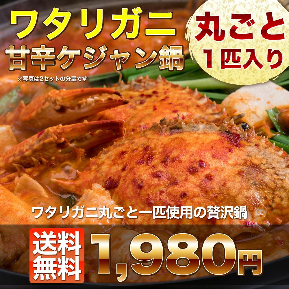 【送料無料】ワタリガニ(ケジャン)を丸ごと一匹使用した韓国キムチチゲ鍋。キャベツキムチ入り。ケジャン鍋約2〜3人前。複数購入だとさらにお得。カニエキスが染み出てスープが美味しい!鶏肉や豚肉、野菜と一緒にお召し上がりください!【もつ鍋/モツ鍋/もつなべ/カニ/蟹】