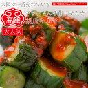 オイキムチ★カット胡瓜キムチお試し【150g】キュウリキムチ楽天ランキング1位入賞★新鮮なキュウリを乱切りにし、甘辛風味の薬念(ヤンニョン)で漬けています♪