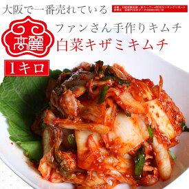 たっぷり1キロ。ファンさんの手作りキムチ♪白菜キムチキザミ★青森産のニンニク、風味が特長の高知産の生姜、本場韓国でも高評価の瀬戸内海のアミエビを使用した薬念(ヤンニョン)を、漬け込んでいます【冷蔵】