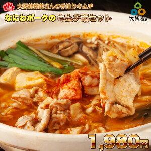 当店自慢のキムチとの相性抜群のチゲ味噌と、大阪のブランド豚なにわポークを詰め合わせたチゲ鍋セット。白菜キムチとキャベツキムチもたっぷり300g入り。【冷凍】