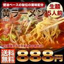 新商品!当店人気のラーメン5食セット【送料無料】黄家秘伝の味噌を使った醤油ベースのラーメン5食セットです。麺は生麺を使用しています。