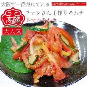 トマトキムチ【280g】トマトを丸漬けする方法ではなく、スライスした胡瓜と玉ねぎを加え甘酢風に味付けしました。今までにない味わいで、サッパリ美味しくトマトを召し上がって頂けます