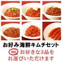 海鮮 キムチ お好みセット お好きな3品のチョイス 韓国直輸入 P11Sep16