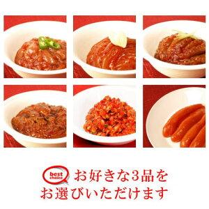 海鮮 キムチ お好みセット お好きな3品のチョイス 韓国直輸入 【ラッキーシール対応】