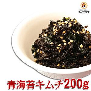【青海苔キムチ 200g】保存食 キムチランド謹製 韓国食品 韓国食材 韓国 食品 食料品 食べ物 たべもの キムチ 韓国キムチ きむち ご飯のお供 ご飯のおとも ごはんのお供 ごはんのおとも おか
