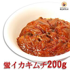 【ホタルイカキムチ 200g】 韓国直輸入 珍味 韓国キムチ 蛍いか 保存食 韓国直輸入 韓国食品 韓国食材 韓国 食品 食料品 食べ物 ご飯のお供 ご飯のおとも ごはんのお供 ごはんのおとも おかず