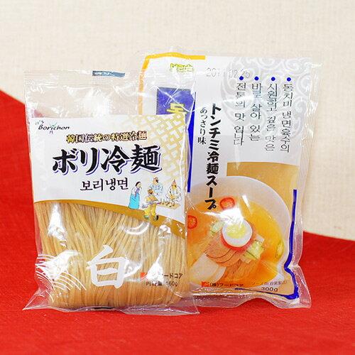 韓国 ボリ冷麺 スープ付き 1人前 【ラッキーシール対応】