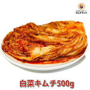 【白菜キムチ 熟成 500g】 保存食 発酵食品 韓国直輸入 韓国産 ハンウル 韓国食品 韓国食材 韓国 食品 食料品 食べ物 たべもの キムチ 韓国キムチ きむち 韓国産キムチ ご飯のお供 ご飯のおと