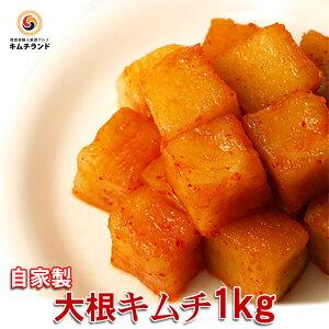 【大根キムチ 1kg】 保存食 発酵食品 韓国食品 韓国食材 韓国 食品 食料品 食べ物 たべもの キムチ 韓国キムチ きむち 韓国産キムチ ご飯のお供 ご飯のおとも ごはんのお供 ごはんのおとも お