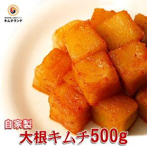 【大根キムチ 500g】 保存食 発酵食品 韓国産 韓国食品 韓国食材 韓国 食品 食料品 食べ物 たべもの キムチ 韓国キムチ きむち 韓国産キムチ ご飯のお供 ご飯のおとも ごはんのお供 ごはんの