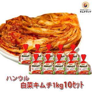 【白菜キムチ 熟成 10kg】 韓国産 ハンウル 保存食 発酵食品 韓国食品 韓国食材 韓国 食品 食料品 食べ物 たべもの キムチ 韓国キムチ きむち 韓国産キムチ ご飯のお供 ご飯のおとも ごはんの